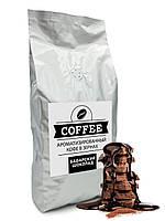 """Кофе в зернах ароматизированный """"Баварский шоколад"""", 1кг"""