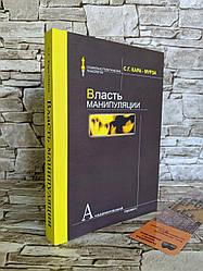 "Книга ""Влада маніпуляції"" С. Р. Кара-Мурза"