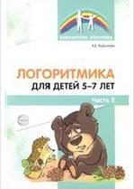 Логоритмика для детей 5—7 лет. Часть 2. Автор Воронова А.Е