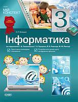 Мій конспект. Інформатика. 3 клас (за підручником Ломаковської Г.В., Проценко Г. О., Ривкінд Й. Я., Рівкінд Ф.