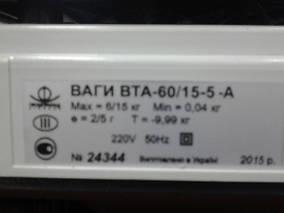 Весы электронные торговые ВТА-60/15-5-А