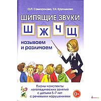 Шиплячі звуки Ш, Ж, Ч, Щ Називаємо і розрізняємо. Плани-конспекти логопедичних занять з дітьми 5-7 років
