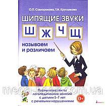 Шипящие звуки Ш, Ж, Ч, Щ. Называем и различаем. Планы-конспекты логопедических занятий с детьми 5-7 лет