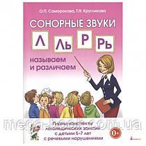 Сонорные звуки Л, Ль, Р, Рь. Называем и различаем. Планы-конспекты логопедических занятий с детьми 5-7 лет