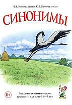 Синонимы. Лексико-семантические тренинги для детей 6-9 лет. Коноваленко С.В., Коноваленко В.В