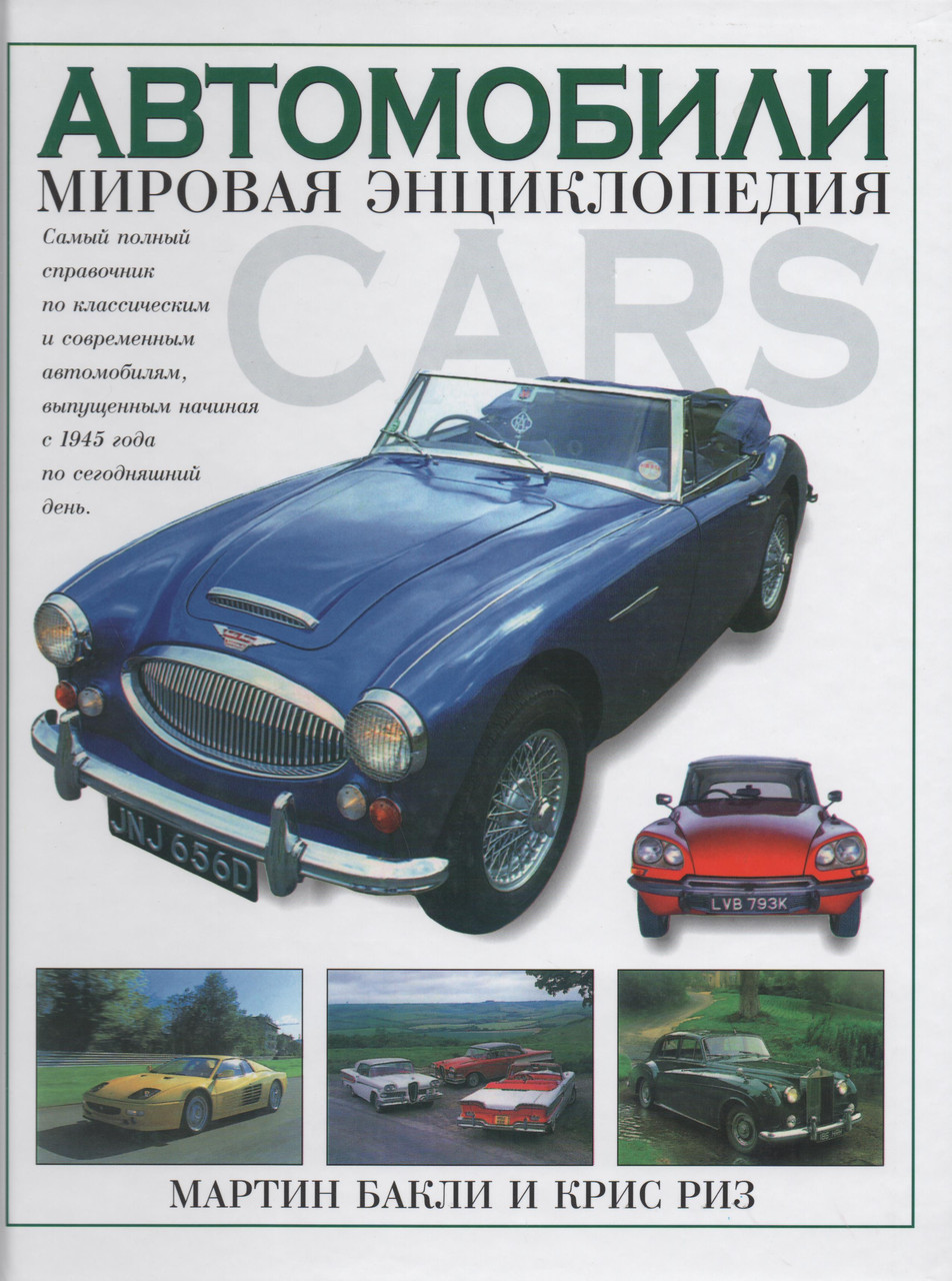 Автомобили. Мировая энциклопедия. Мартин Бакли, Крис Риз