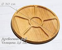 Круглая деревянная менажница на 5 делений + соусник 30 см