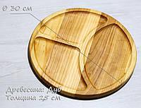 Менажниця кругла на 3 поділки 30 см