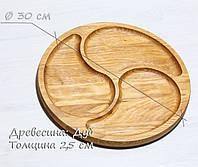 Дерев'яна менажниця на 3 поділки 30 см