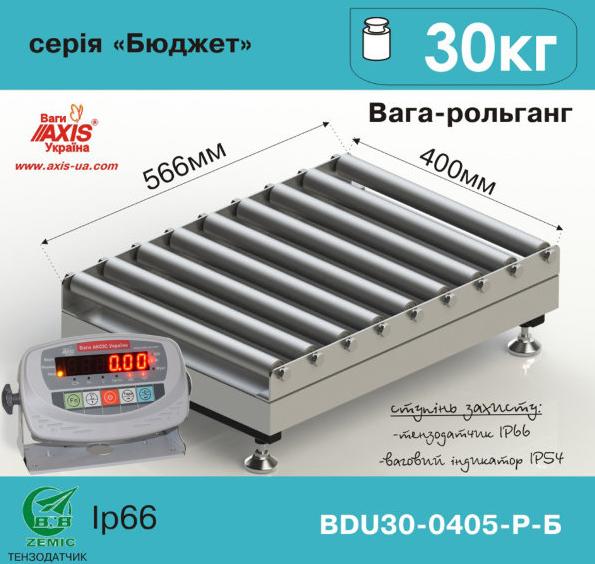 Весы рольганговые BDU30-0405-Р Бюджет