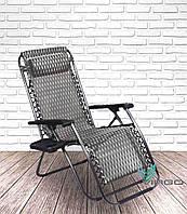 Шезлонг-кресло с подстаканником пляжный и садовый ZERO GRAVITY XXL 120 кг