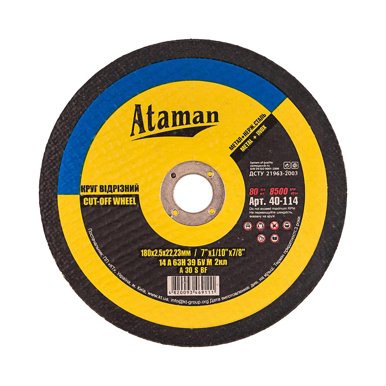 Ataman диск отрезной по металлу 180х2,5х22,23мм, 40-114