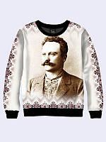 Мужской  Свитшот Иван Франко