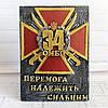 Панно с символикой различных родов войск в подарок военному на день Защитника Украины Ручная работа