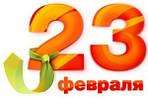 АКЦИЯ! Набор для настоящего мужчины к 23 февраля