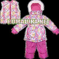 Детский зимний ТЕРМОКОМБИНЕЗОН: куртка и полукомбинезон на флисе + отстегивающийся жилет на овчине р 92 104 Ц3, фото 1
