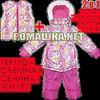 Детский зимний ТЕРМОКОМБИНЕЗОН р. 86 куртка и полукомбинезон на флисе + съемный жилет на овчине 2924 Розовый