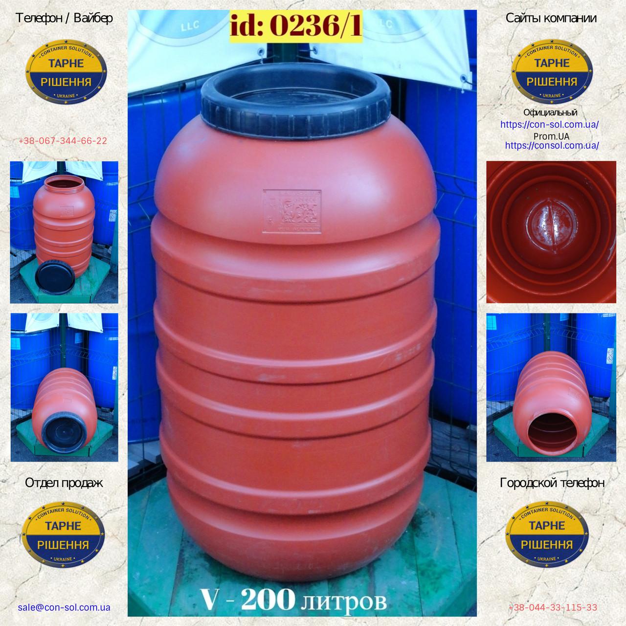 0236-17/1: С доставкой в Черкассы ✦ Бочка (200 л.) б/у пластиковая