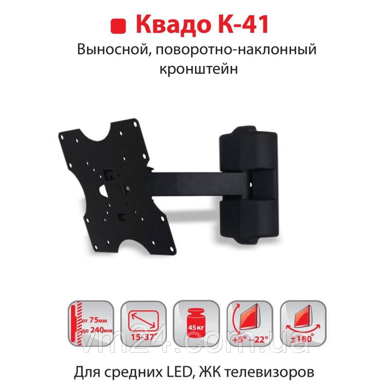 """Выносной, поворотно-наклонный кронштейн КВАДО К-41 для телевизоров 15""""-37"""""""
