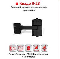 Кронштейн для телевизора с наклоном, поворотом и регулируемым выносом от стены КВАДО К-23