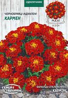 Бархатцы Кармен 5 г (СУ)