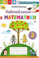 Робочий зошит з математики, 3 клас. Листопад Н., фото 1