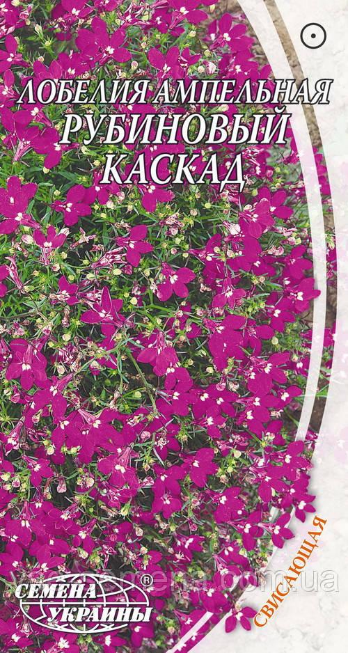 Лобелия Рубиновый каскад, ампельная 0,05 г (СУ)
