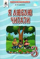 Я люблю читати, 3 клас. Савченко О. Я.