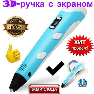 3D ручка для творчества 2 pen синяя. 3д ручка для детей