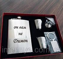 Фляжка с гравировкой в подарочной коробке