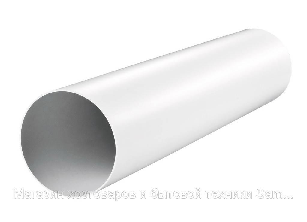 Пластиковый воздуховод круглый  диаметр 125 мм