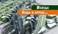 В Харькове заказали планы градостроительства на 2 млн. грн
