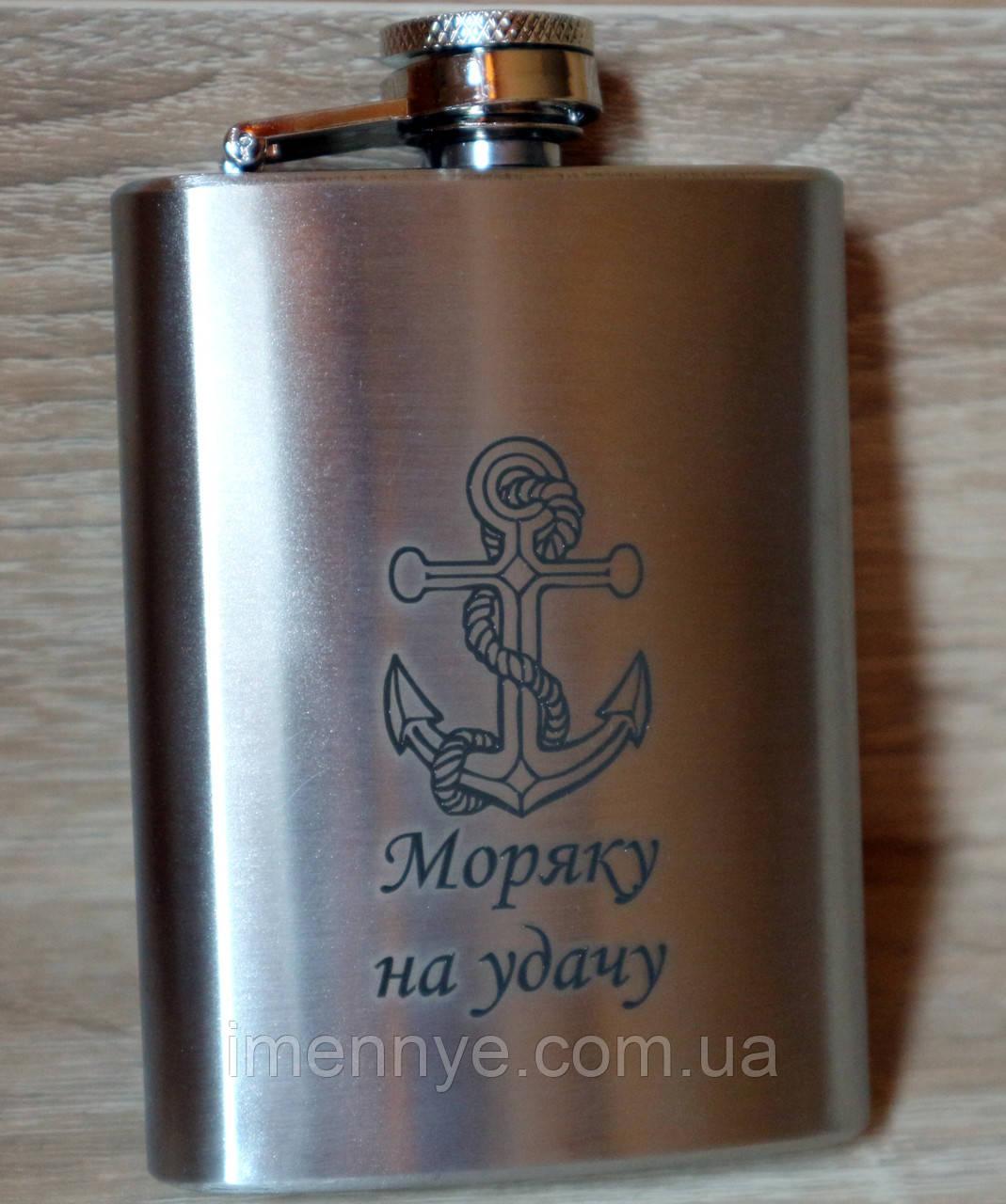 Красивая фляжка для моряка