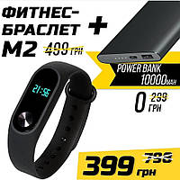 Подарок Фитнес браслет М2 + Павер банк 10000мач тонкий