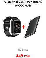Подарок Смарт часы А1+ Павербанк Mi Slim 12000