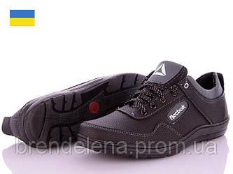 Чоловічі кросівки УКРАЇНА р 40-45 (код 5093-00)
