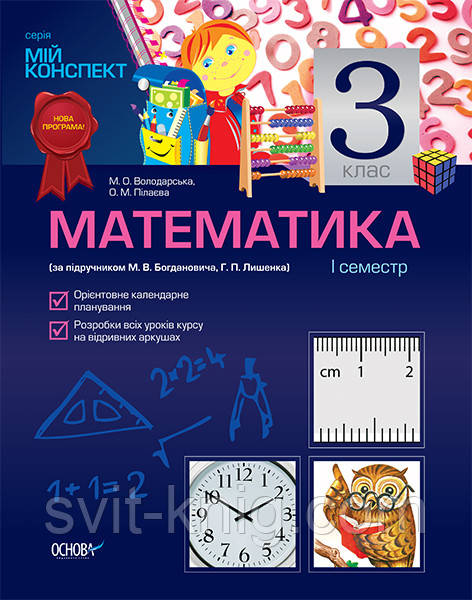 Мій конспект. Математика. 3 клас. I семестр (за підручником М. В. Богдановича, Г. П. Лишенка)