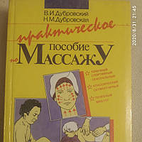 Практическое пособие по массажу Дубровский В.И. Дубровская Н.М.