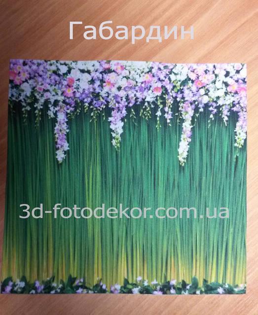 Образцы тканей для фото штор, тюлей, покрывал 1