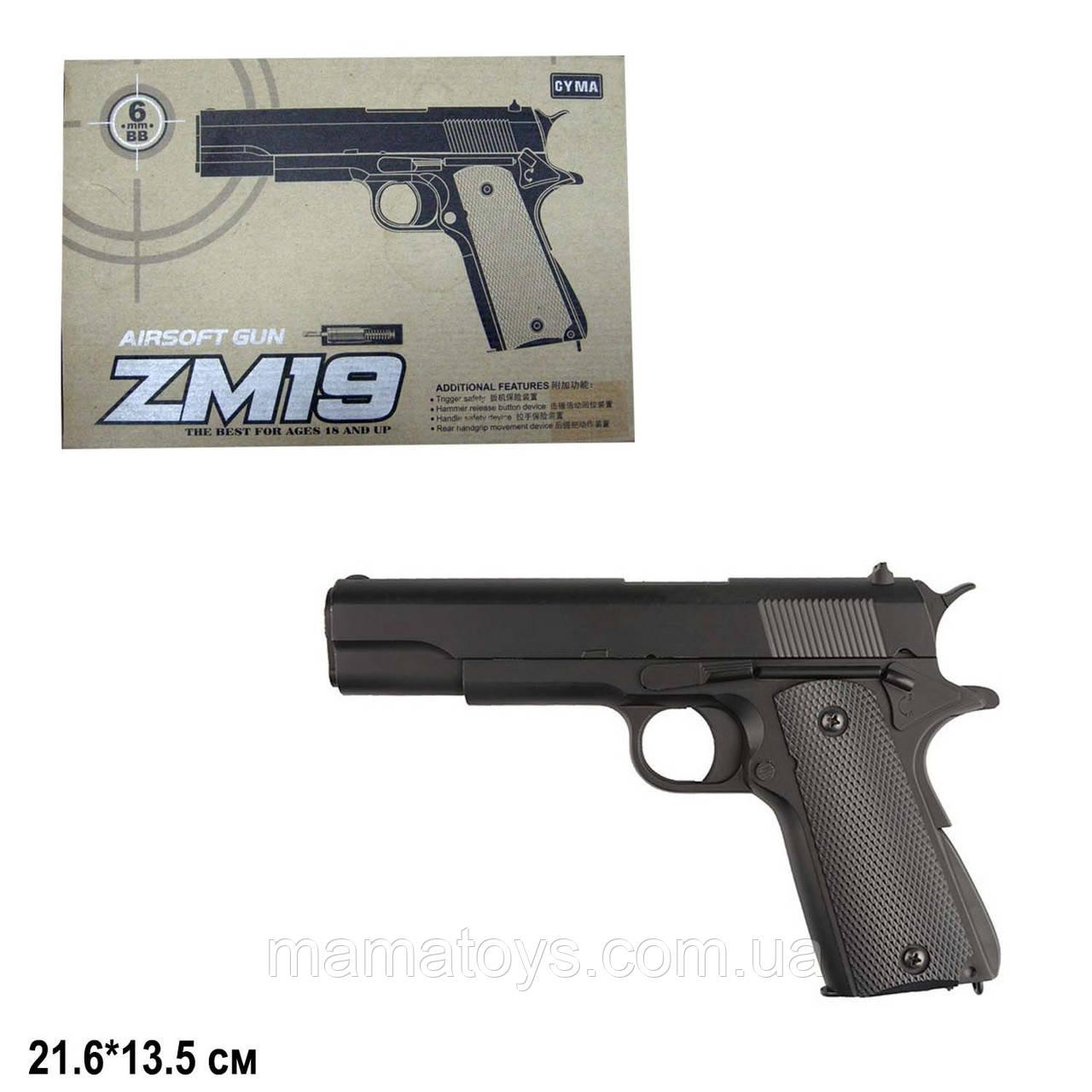 Игрушечный Пистолет CYMA ZM19 Металл - пластик  с пульками 6 мм