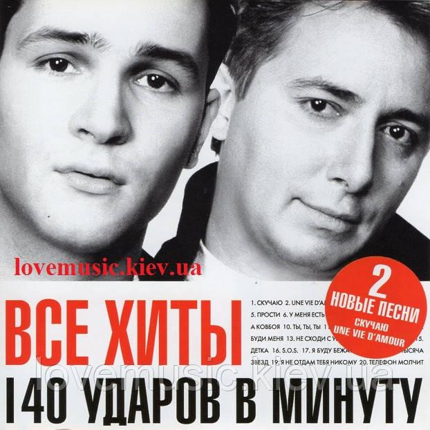 Музичний сд диск 140 УДАРОВ В МИНУТУ Все хиты (2004) (audio cd)