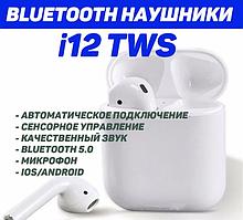Bluetooth наушники сенсорные i12 TWS Беспроводные AirPods