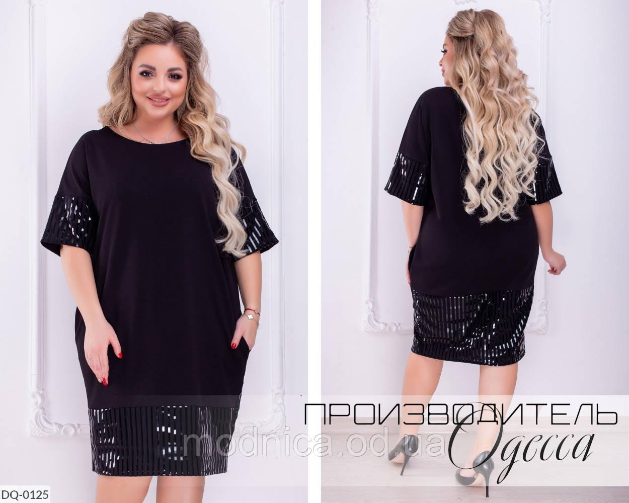 Женское платье-баллон большого размера, размеры 50-52, 54-56, 58-60