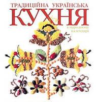Лідія Артюх Традиційна українська кухня в народному календарі