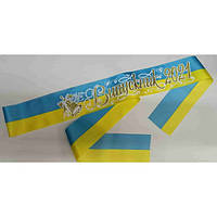 Лента Выпускник 2021 (атлас желто-голубой)