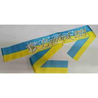 Випускник 2021: Желто-голубая выпускная лента с золотым колокольчиком