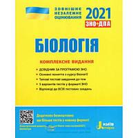 Комплексне видання ЗНО 2021: Біологія