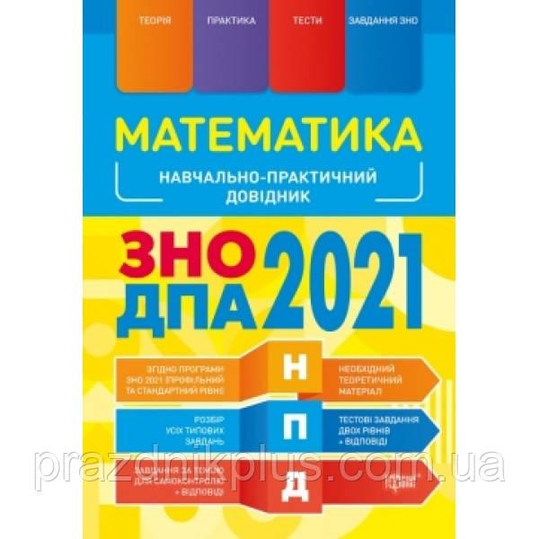 Математика ЗНО ДПА 2021: Навчально-практичний довідник