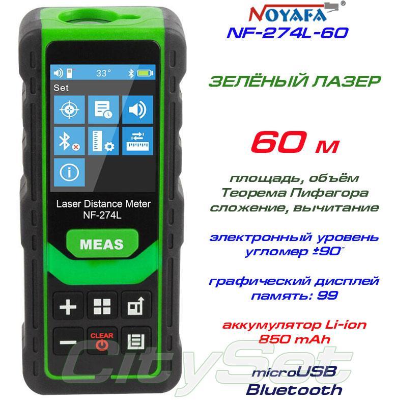 Noyafa NF-274L-60 лазерная рулетка до 60 метров, зелёный лазер!