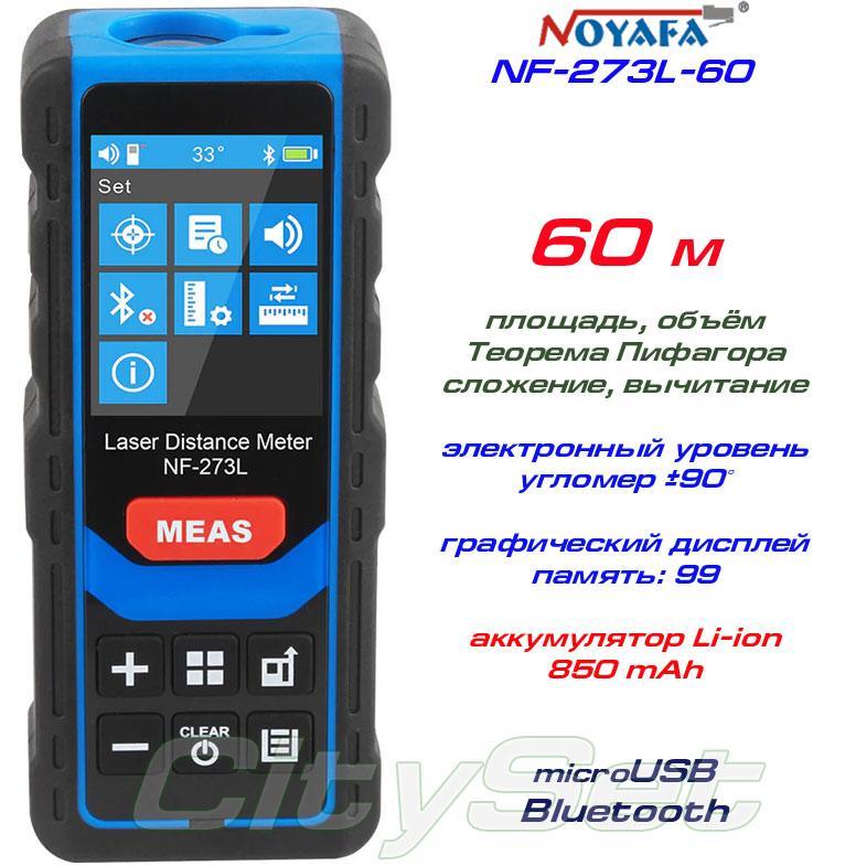 Noyafa NF-273L-60 лазерная рулетка до 60 метров